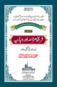 BOOKS - Ahle Sunnat Research Centre