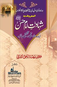 book_shahadat-e-imamhasan_u