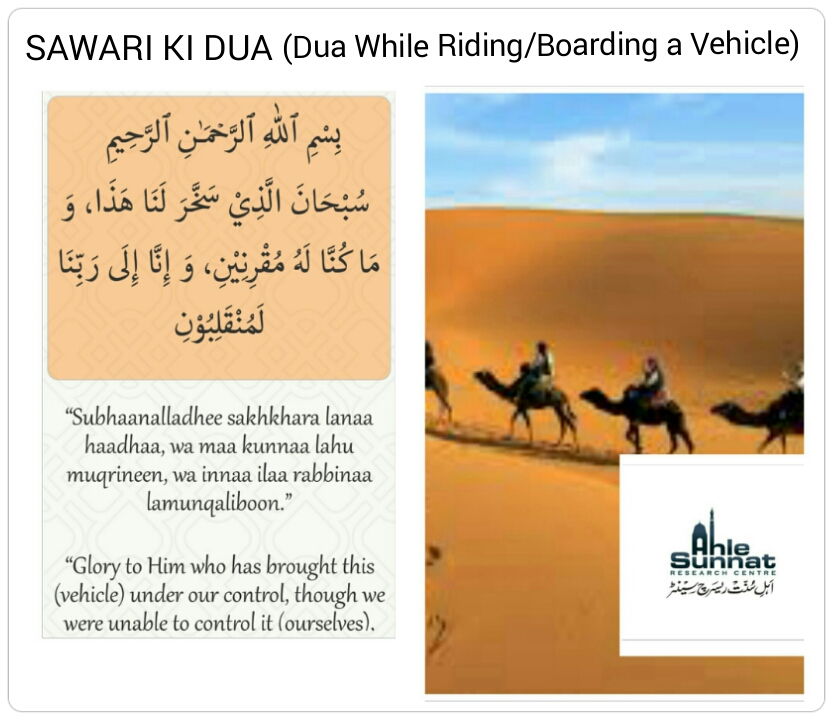 Dua While Riding / Boarding a Vehicle
