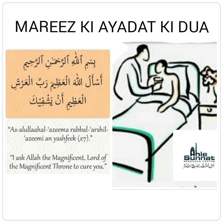 Mareez Ki Ayadat Ki Dua