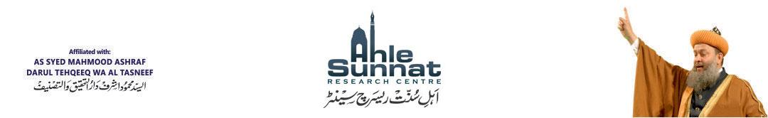 Ahle Sunnat Research Centre Logo
