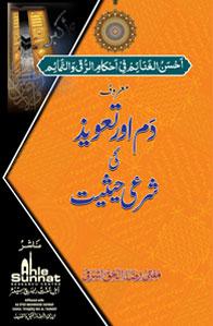 Dum aur Taweez ki Sharaie Hasiyat - Urdu