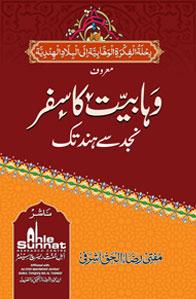 Wahabiyat Ka Safar Najd Se Hind Tak - Urdu