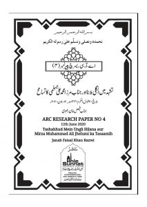 ARC Research Paper - 4