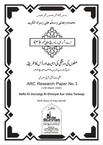 ARC Research Paper - 3